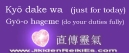 GOKAI 4: Gyo o hageme
