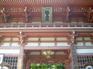 Kurama Yama, jikiden reiki, Usui, Yamaguchi, Petter, budismo, Senju-Kannon, paz interior, amor, energia universal, Lanzarote, canarias, sensei, shihan