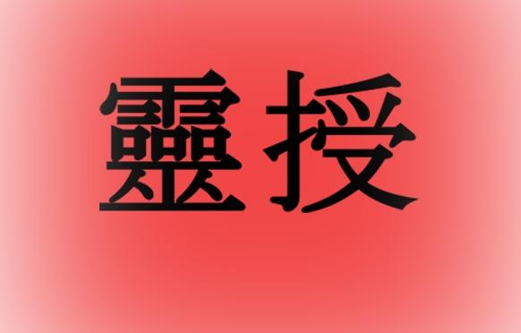 """Reiju 靈授 – Literally """"attunement"""" or """"what""""? 🌟"""